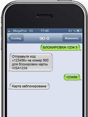 блокировка карты Сбербанка через мобильный телефон