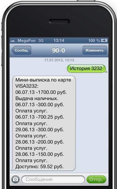 выписка по карте Сбербанка на телефон