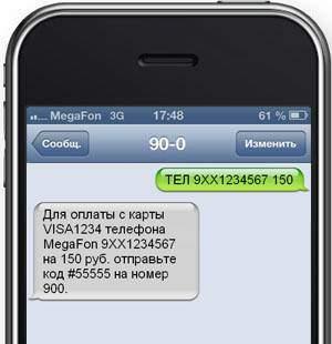 Пример запроса как пополнить баланс любого телефон с карты сбербанка