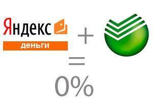 Пополнение Яндекс.Деньги без комиссии