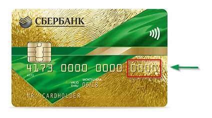 Изображение - Как положить денежные средства на телефон через мобильный банк сбербанка sberbank-4cifry