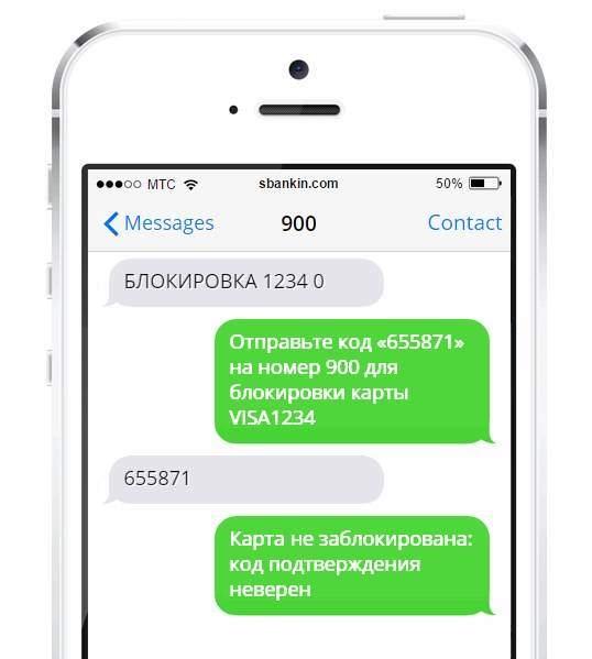 Как перевести деньги на телефон с карты сбербанка через смс на свой номер