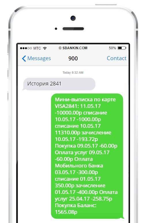 как перевести деньги с баланса телефона на карту сбербанка через смс 900 по номеру