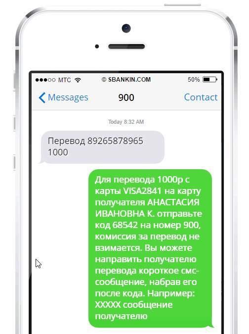 Как перевести деньги с мобильного телефона на карту сбербанка