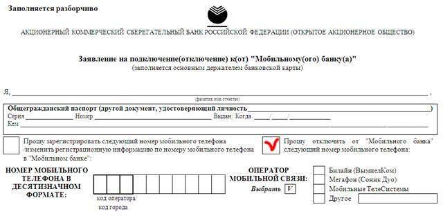 образец заявления на получение международной дебетовой карты