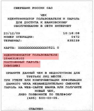 sberbank_online_check