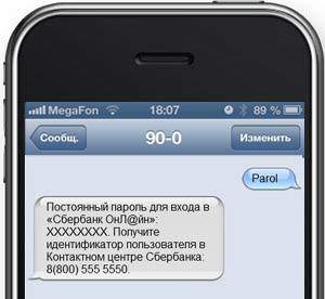 sberbank_online_parol