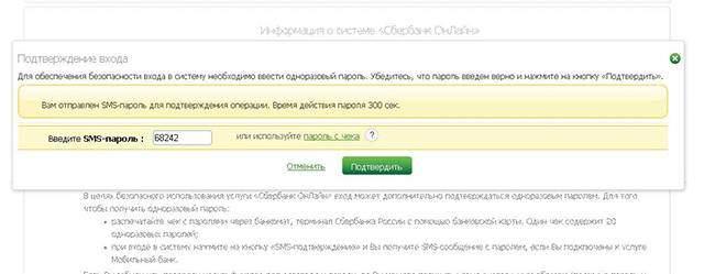 подтверждение входа в Сбербанк Онлайн по смс