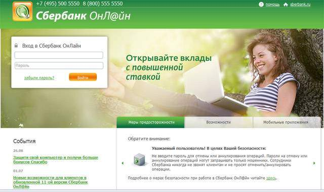 site_sberbankonline_main