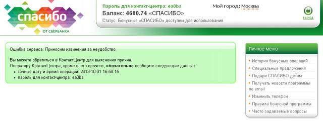 Баланс Спасибо от Сбербанка России