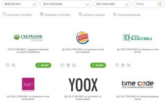Магазины-партнеры бонусной системы Спасибо от Сбербанка