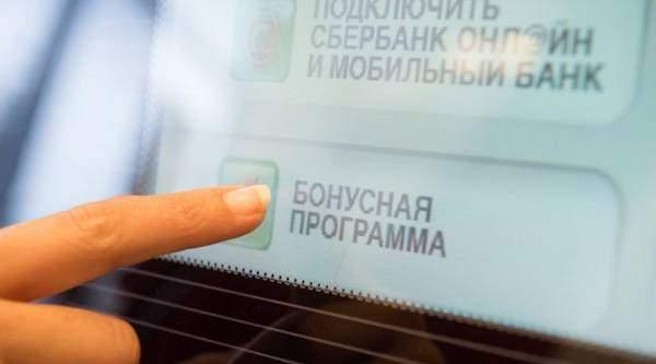 """Подключиться к программе """"Спасибо от Сбербанка"""" через банкомат"""