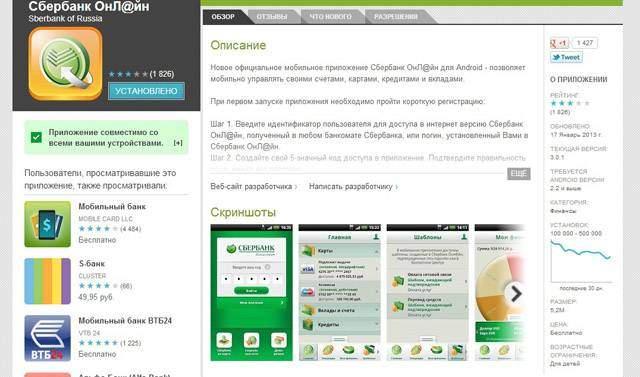 сбербанк онлайн для андроида скачать - фото 9