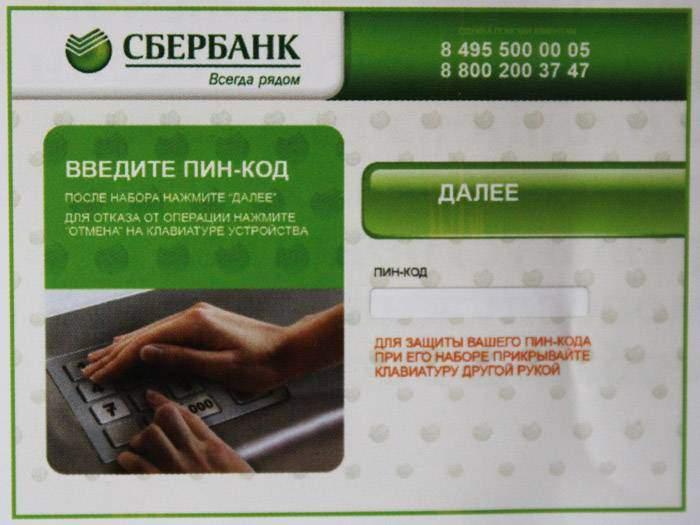 Инструкция по пользованием банкоматом сбербанка