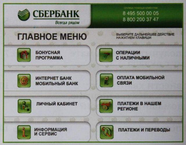 Выбор банковской операции