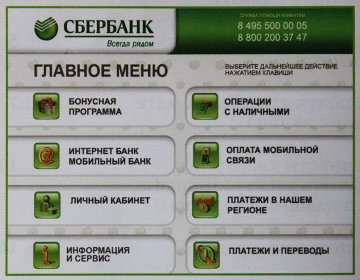 инструкция к банкомату сбербанка