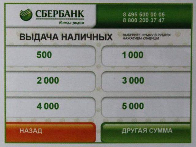 Выбор суммы для снятия наличных в банкомате