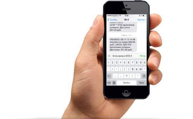 блокировка карты через SMS сообщение