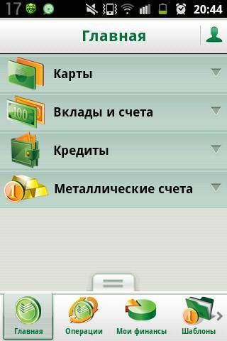 Активация приложения Сбербанк Онлайн на Android