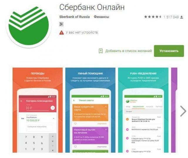 скачать сбербанк онлайн безопасно для телефона