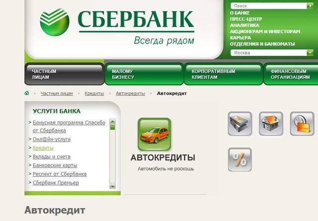раздел автокредиты на официальном сайте