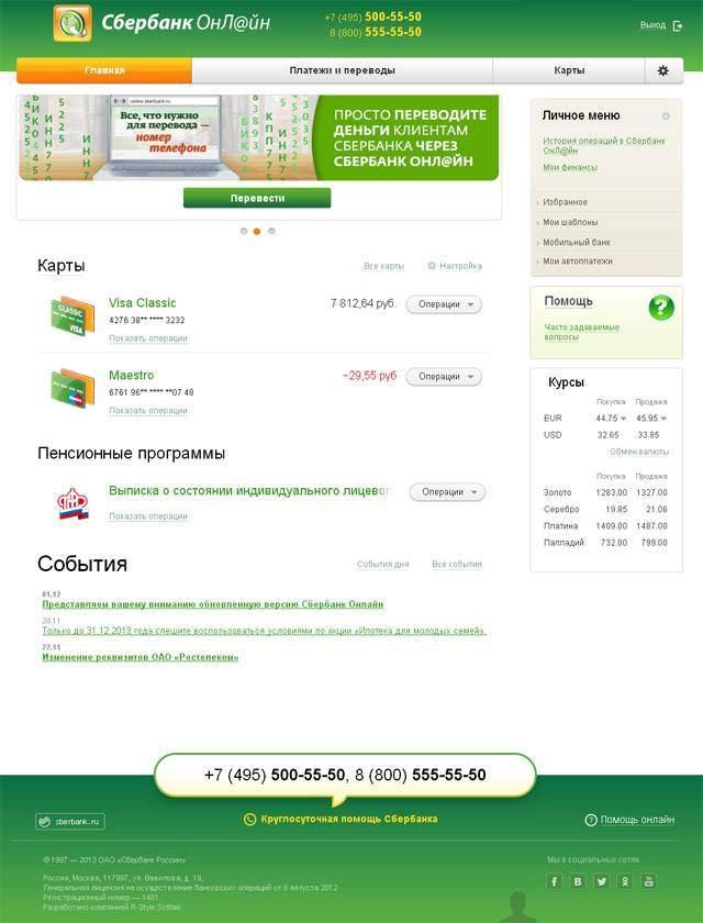 Сбербанк Онлайн новый интерфейс
