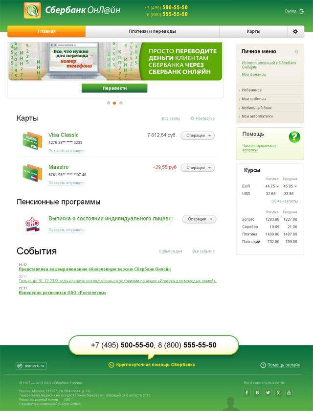 проверить счёт на карте сбербанка онлайн