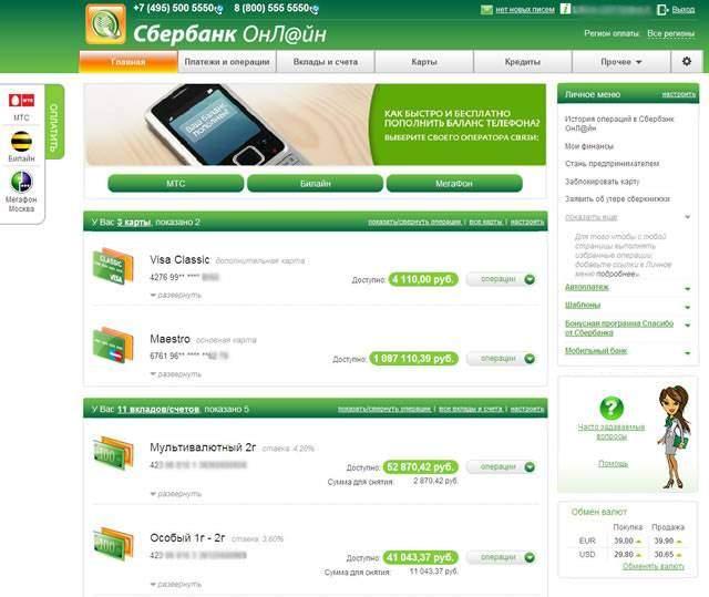 Сбербанк Онлайн старая версия интерфейса главной страницы