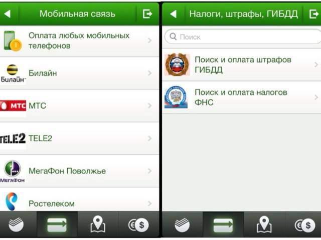 оплата услуг через приложение