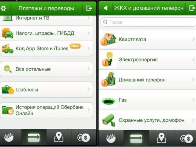 платежи и переводы в Сбербанк онлайн для iPhone