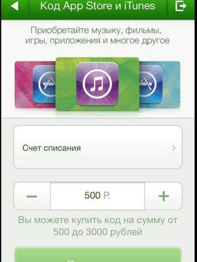 код app store