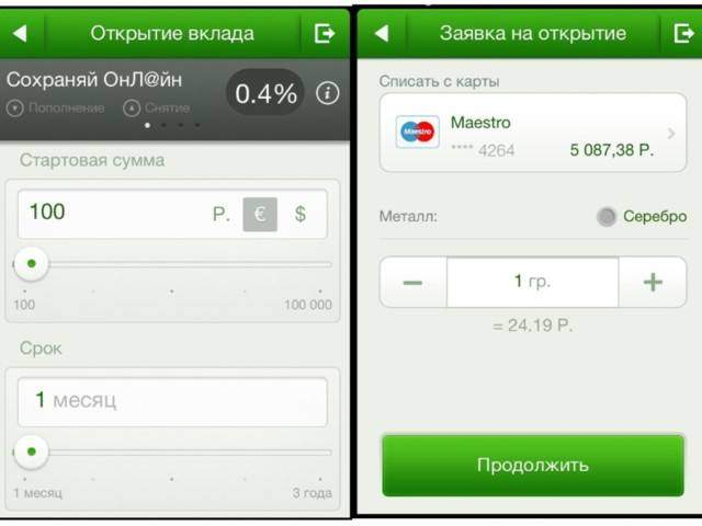 управление вкладами через приложение