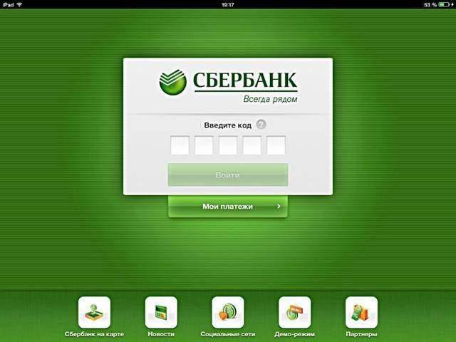 Вход в приложение Сбербанк Онлайн на iPad