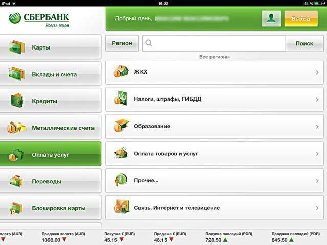 Оплата услуг через Сбербанк Онлайн на iPad
