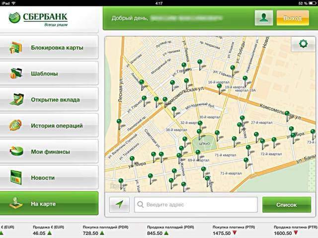 расположение банкоматов и офисов на карте