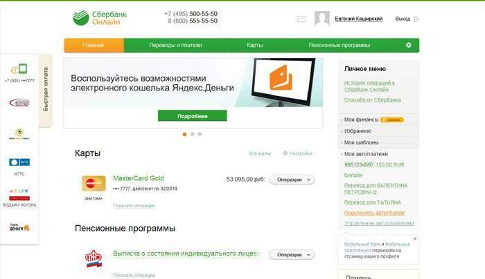 подключить автоплатеж через Сбербанк онлайн: шаг 1