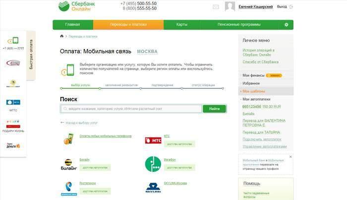 подключить автоплатеж через Сбербанк онлайн: шаг 2