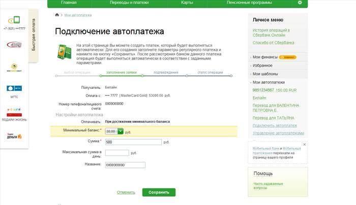 подключить автоплатеж через Сбербанк онлайн: шаг 3