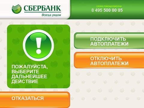 Как отключить мобильный платеж сбербанк