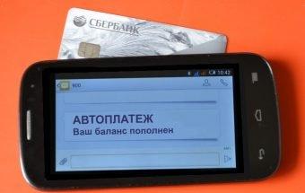Автоплатеж от Сбербанка: как подключить услугу