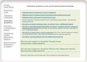 Гражданский кодекс Республики Казахстан (Особенная часть)