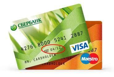 Взять кредит на карту сбербанк maestro кредит по залог швейцарских часов