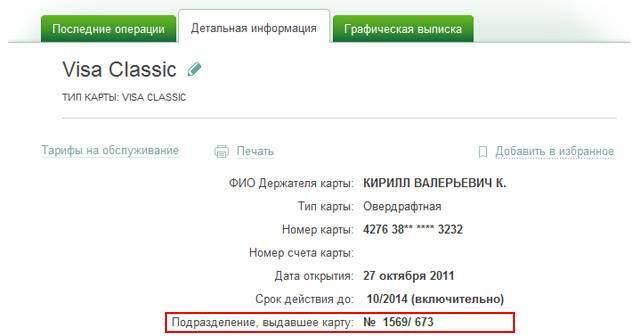 Информация о цели - Сбербанк России
