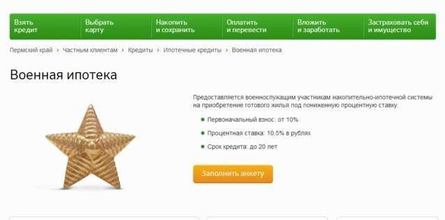 Военная ипотека в Сбербанке России