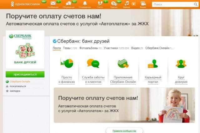 Сбербанк Онлайн для «Одноклассников»