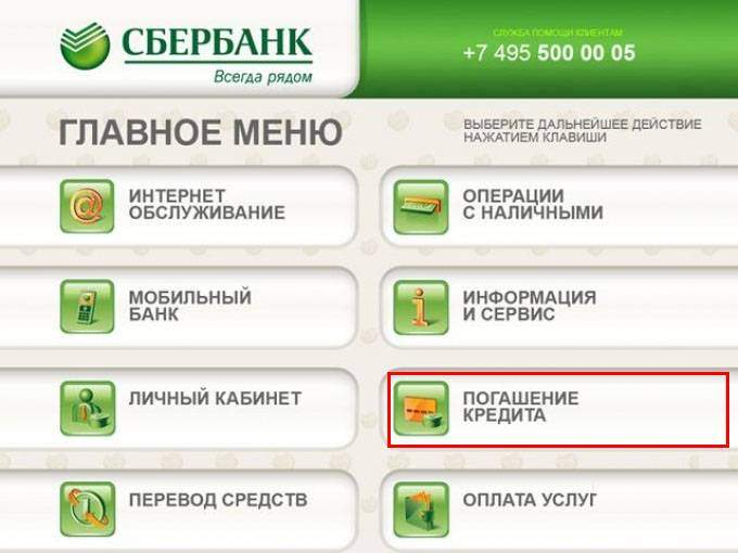 Онлайн заявка на кредит наличными Оформить кредит онлайн