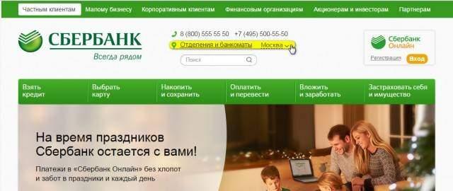 отделения банка