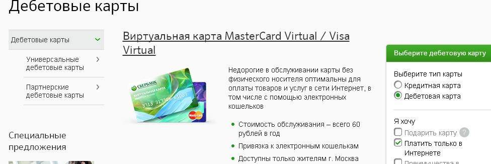 Как сделать дебетовую карту в сбербанке — Nevapteki.ru: http://nevapteki.ru/%d0%ba%d0%b0%d0%ba-%d1%81%d0%b4%d0%b5%d0%bb%d0%b0%d1%82%d1%8c-%d0%b4%d0%b5%d0%b1%d0%b5%d1%82%d0%be%d0%b2%d1%83%d1%8e-%d0%ba%d0%b0%d1%80%d1%82%d1%83-%d0%b2-%d1%81%d0%b1%d0%b5%d1%80%d0%b1%d0%b0%d0%bd/