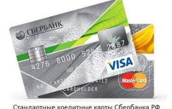 Классические кредитные карты от Сбербанка России