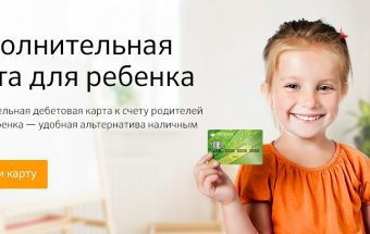 Банковская карта Сбербанка для детей и подростков